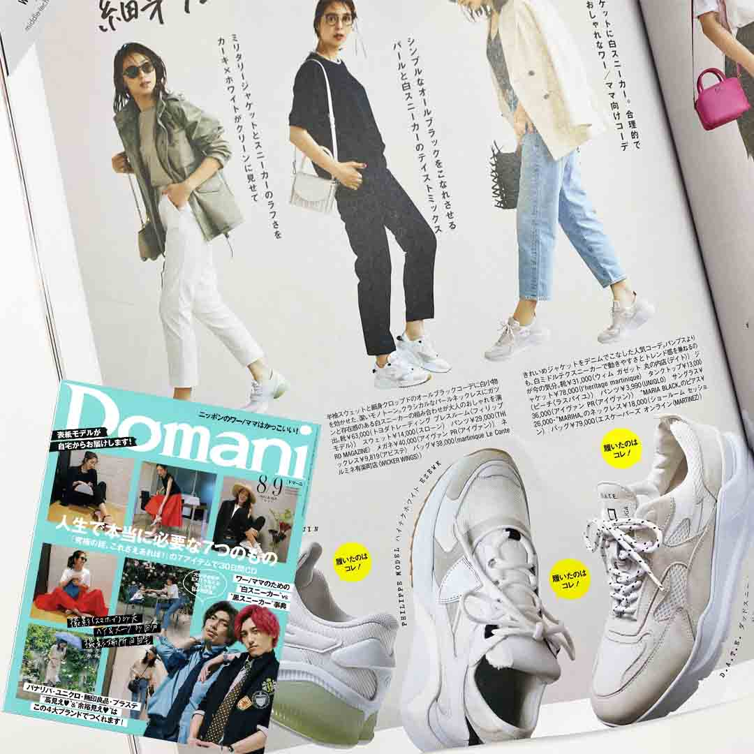 【EZE】DOMANI 6.27 AUGUST/SEPTEMBER ISSUE